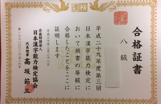 IQ150ギフテッドと漢字 漢字学習方法